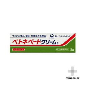 ベトネベートクリームS 5g リンデロンと同じ成分配合 (指定第2類医薬品)