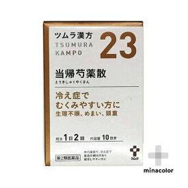 【第2類医薬品】ツムラ漢方当帰芍薬散料エキス顆粒 20包