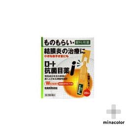 ロート抗菌目薬i 0.5MLx20本(第2類医薬品)