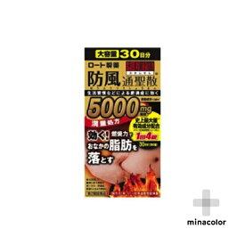新ロート防風通聖散錠満量 360錠(第2類医薬品)