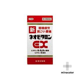 【第3類医薬品】新ネオビタミンEX 270錠 肩こり 筋肉痛 飲み薬