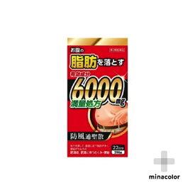 【第2類医薬品】防風通聖散料エキス錠 「至聖」 北日本製薬