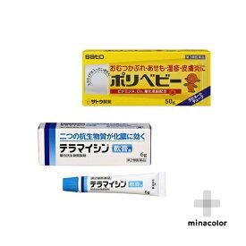子どものあせも治療薬セット 塗り薬 ポリベビー(第3類医薬品)30g・テラマイシン軟膏a (第2類医薬品)6g