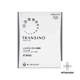 トランシーノII 240錠(2ヶ月分) 肝斑のしみを消す(第1類医薬品)