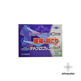 オムニードケトプロフェンパップ 18枚 モーラスパップと同成分 (指定第2類医薬品)