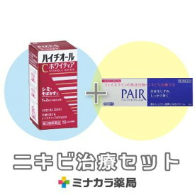ニキビ治療セット (第2類医薬品)ペアアクネクリームW 24g・(第3類医薬品)ハイチオールCホワイティア 40錠
