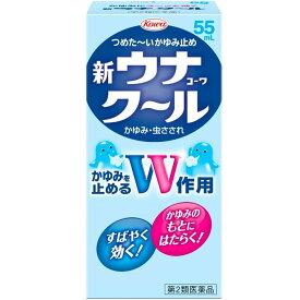 新ウナコーワクール 55mL 虫刺され 塗り薬(第2類医薬品)