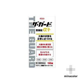 ザ・ガードコーワ整腸錠α3+ 150錠(第3類医薬品)