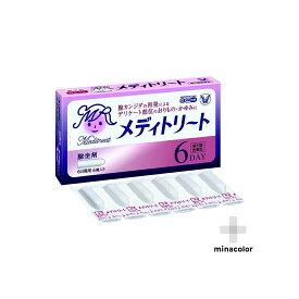 【第1類医薬品】 メディトリート 6個 膣カンジダ 再発治療薬 市販