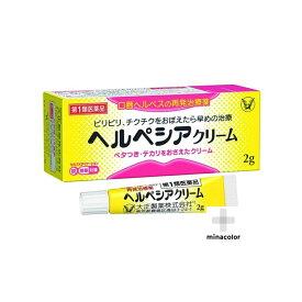 【第1類医薬品】 ヘルぺシアクリーム 2g 口唇ヘルペス 再発治療薬