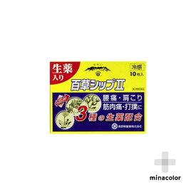 【第3類医薬品】百草シップII 10枚 湿布 生薬