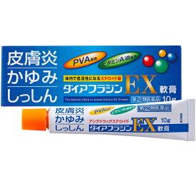 ダイアフラジンEX軟膏 10G(指定第2類医薬品)