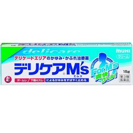 デリケアMs 15G(第3類医薬品)