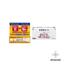 口角炎治療セット 【第3類医薬品】 モアリップ 8g 【指定医薬部外品】 ビオスリーHi錠 42錠