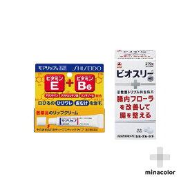 口角炎治療セット 【第3類医薬品】 モアリップ 8g 【指定医薬部外品】 ビオスリーHi錠 270錠