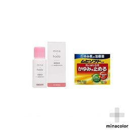 乾燥・かゆみ対策セット(ムヒソフトGX・ミナハダ ヘパリン類似物質 乳状液 50g(第2類医薬品))