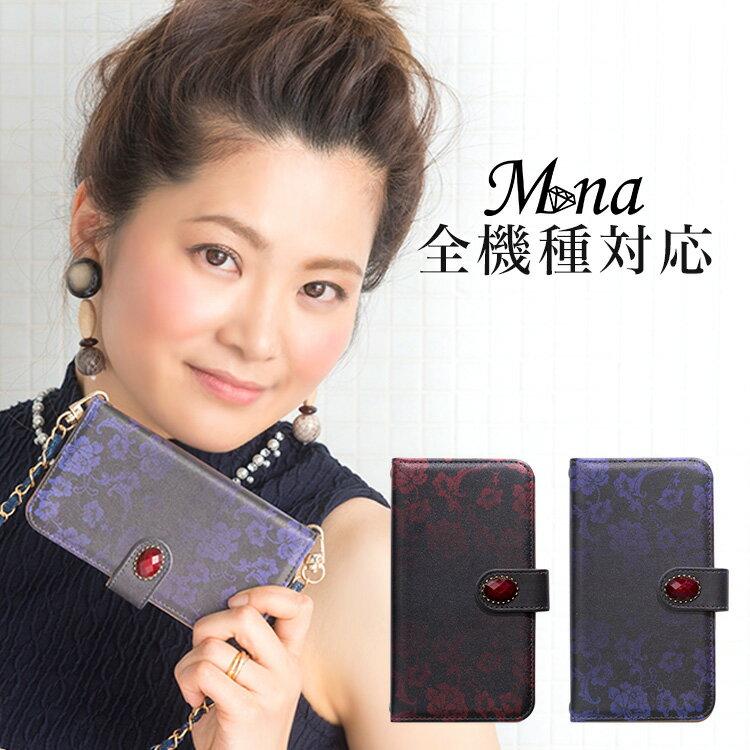 iPhoneX iphone8 iphone8Plus iphone7 iphone7plus 他 全機種対応 iPhoneSE/6s Xperia Z5/XZ/XZs/XZ1/XZ2 Galaxy Feel/S7/S8/S9 AQUOS R/R2/sense/Xx3 arrows SV/Be/Fit Android One 507sh/S3/S4 スマホケース スマホカバー デザインケース花柄