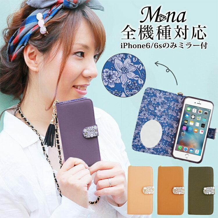 iphone X iphone 8 ケース iphone 8 plus iphone 7 iphone7 plus iphone se スマホケース 手帳型 カバー 送料無料 全機種対応 Xperia Galaxy Arrows 手帳型ケース 小花