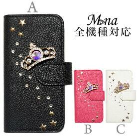iphone X iphone 8 ケース iphone 8 plus iphone 7 iphone7 plus iphone se スマホケース 手帳型 カバー 送料無料 全機種対応 Xperia Galaxy Arrows 手帳型ケース crown-002