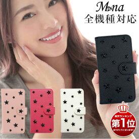 スマホケース 手帳型 全機種対応 iphone11 iPhone 11 Pro Max iPhone xr ケース iphone8 iphone 7 6s xperia1 Xperia ace XZ3 galaxy s10 plus A30 手帳型 ケース 大人 かわいい AQUOS R3 aquos sense2 sh-01l shv43 sh-m08 カバー r2 携帯ケース アクオスフォン スタッズ 星