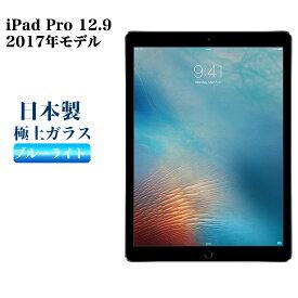 極上 ブルーライトカット ガラスフィルム 保護フィルム 日本製旭硝子 9H 2.5D 保護シート 送料無料 iPad Pro 12.9 2017年モデル AGC アイパッド 旭硝子製ガラス