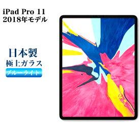 極上 ブルーライトカット ガラスフィルム 保護フィルム 日本製旭硝子 9H 2.5D 保護シート 送料無料 iPad Pro 11 2018年モデル AGC アイパッド 旭硝子製ガラス