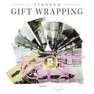 送料無料 同時購入 プレゼント 贈り物 母の日 父の日 特別な日に ギフト ラッピング