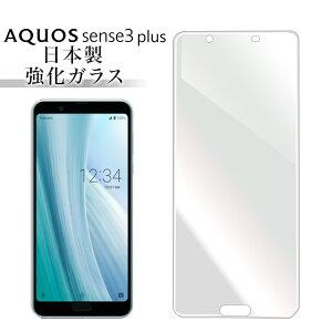 AQUOS sense3 plus Sound SHV46 SH-RM11 SH-M11 アクオス センス3 プラス アクオスセンス3 プラス サウンド ガラスフィルム 日本製 強化ガラス保護フィルム 硬度9H 強化ガラス 画面保護 保護フィルム 貼り
