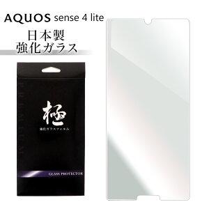 AQUOS sense4 lite SH-RM15 aquos sense4 lite sh-rm15 アクオス センス4 ライト ガラスフィルム 強化ガラス保護フィルム 硬度9H 強化ガラス 画面保護 保護フィルム 貼りやすい 指紋防止 傷防