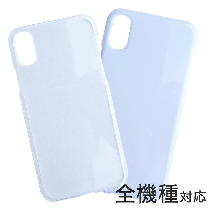 iphone X iphone 8 ケース iphone 8 plus iphone 7 iphone7 plus iphone se スマホケース ハードケース カバー 送料無料 全機種対応 かわいい プラスチック ケース Xperia Galaxy Arrows スマホカバー クリア ハードケース