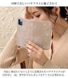 iPhoneX iphone8 iphone8Plus iphone7 iphone7plus 他 全機種対応 iPhoneSE/6s Xperia Z5/XZ/XZs/XZ1/XZ2 Galaxy Feel/S7/S8/S9 AQUOS R/R2/sense/Xx3 arrows SV/Be/Fit Android One 507sh/S3/S4 スマホケース 手帳型 手帳型ケース ケース スマホ カバー レザー 本革 蝶