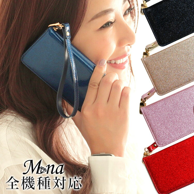 iPhone XS XR X 8 7 6s SE 他 全機種対応 Xperia Z5/XZ/XZs/XZ1/XZ2 Galaxy Feel/S7/S8/S9 AQUOS SERIE/ZETA/sense/Xx3/L2 arrows SV/Be/Fit Android One 507sh/S3/S4 スマホケース 手帳型 手帳型ケース ケース スマホ カバー ベルト無し エナメル グリッター ラメ