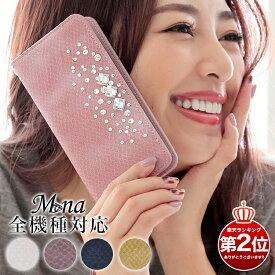 スマホケース ベルトなし 全機種対応 手帳型 iPhone XS XR X 8 7 6s se Xperia Z5 XZ XZs XZ1 XZ2 Galaxy Feel S7 S8 S9 AQUOS R R2 sense Xx3 arrows SV Be Fit Android One 507sh S3 S4 ベルト無し 手帳型ケース 携帯ケース ケース カバー スマホカバー デコ パイソン