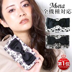 スマホケース 手帳型 全機種対応 iPhone se2 第2世代 iPhone11 Pro Max xr ケース iphone8 アイフォン11 xperia5ケース xperia8 ケース ace xz3 galaxy Note10 plus s20 s10 手帳型 ケース おしゃれ かわいい AQUOS sense3 lite R5G R3 sense2 Pixel 3a カバー 携帯ケース