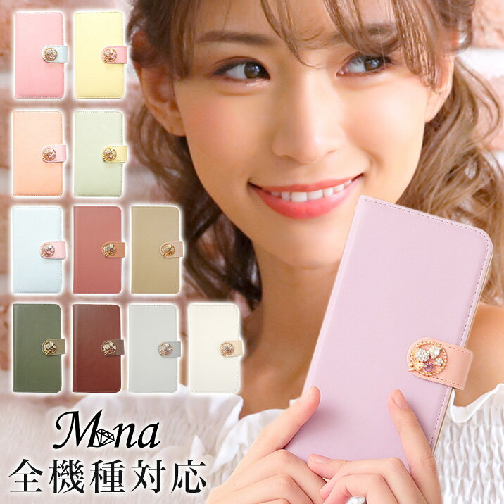 iPhone XS XR X 8 7 6s SE 他 全機種対応 Xperia Z5/XZ/XZs/XZ1/XZ2 Galaxy Feel/S7/S8/S9 AQUOS SERIE/ZETA/sense/Xx3/L2 arrows SV/Be/Fit Android One 507sh/S3/S4 スマホケース 手帳型 手帳型ケース ケース スマホ カバー かわいい おしゃれ パステル