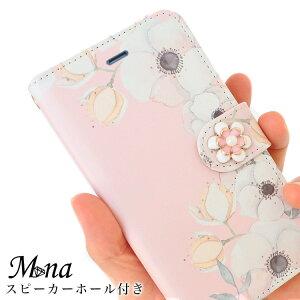 スマホケース 手帳型 全機種対応 iPhone 11 11Pro XS XR X 8 7 6s se Xperia Z5 XZ XZs XZ1 XZ2 Galaxy Feel S8 S9 S10 AQUOS R2 sense Xx3 arrows SV Be Fit 手帳型ケース 携帯ケース ケース カバー スマホカバー 携帯カバー ス