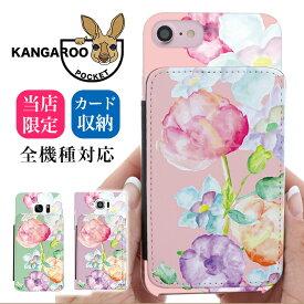 スマホケース 全機種対応 カード収納 ハードケース iPhone se2 第2世代 iphone11 iPhone 11 Pro Max iPhone xr ケース iphone8 iphone 7 6s xperia1 Xperia ace XZ3 galaxy s10 plus A30 ケース AQUOS R3 aquos sense2 sh-01l shv43 sh-m08 カバー r2 カンガルーポケット