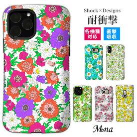 iPhone12 iPhone11 iPhone se2 第2世代 iPhoneX iPhone XR iphone8 iphone8Plus 他 各機種対応 Xperia 1 Z5 XZ XZs XZ1 XZ2 Galaxy S9+ S7 S8 S9 Huawei P9 lite P9 P8lite Nexus 5 衝撃吸収 耐衝撃 スマホケース 携帯ケース