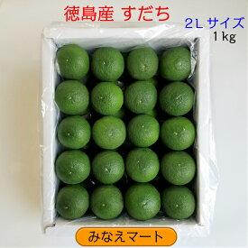すだち 露地物 【2L秀品/1kg入り箱】徳島特産 徳島すだち