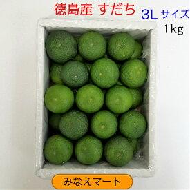 すだち 露地物 【3L秀品/1kg入り箱】徳島特産 徳島すだち