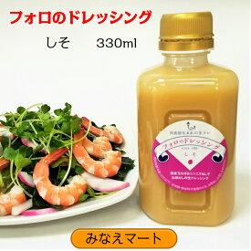 【スーパーセール】フォロのしそドレッシング(徳用330ml)化学調味料無添加【サンキュー社】