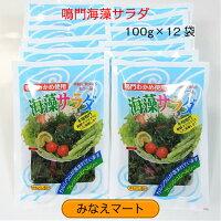 海藻サラダ12袋セット