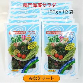 海藻サラダ【送料無料】【塩蔵100g×12袋】鳴門わかめ 使用/シーフード【サンキュー社】