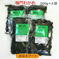 鳴門海峡産生わかめ(塩蔵)200g×4袋セット