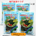 【セール中!】海藻サラダ 鳴門わかめ使用【お買い得 100g×4袋セット】海の野菜/シーフードサラダ【サンキュー社】