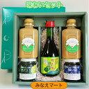 味わいセット【送料無料】ドレッシング ポン酢 マーマレード好評 調味料ギフトセット