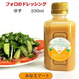 フォロのゆずドレッシング(徳用330ml)化学調味料無添加【サンキュー社】