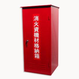 火消し君収納用ボックス 材質:スチール製  【消防団/ポンプ操法】