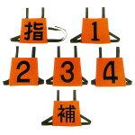 ゼッケン「指・1・2・3・4・補」6枚組【消防団/ポンプ操法】