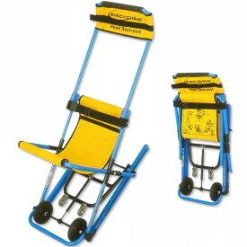 階段避難車(イーバックチェア) 専用スタンド付 MK4-JP【避難・搬送用具】